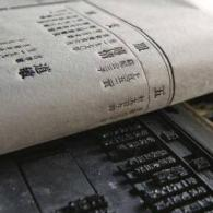 信息化與智能化成印刷業發展新機遇